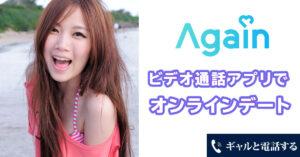 ビデオ通話アプリでオンラインデート(Again)