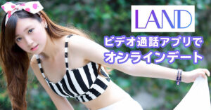 LAND(ビデオ通話アプリでオンラインデート)